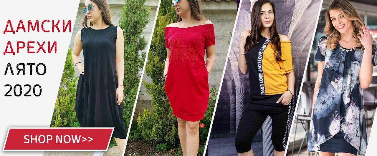 Български дамски дрехи 2020