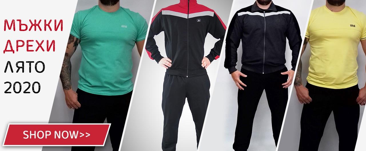 Български мъжки дрехи 2020