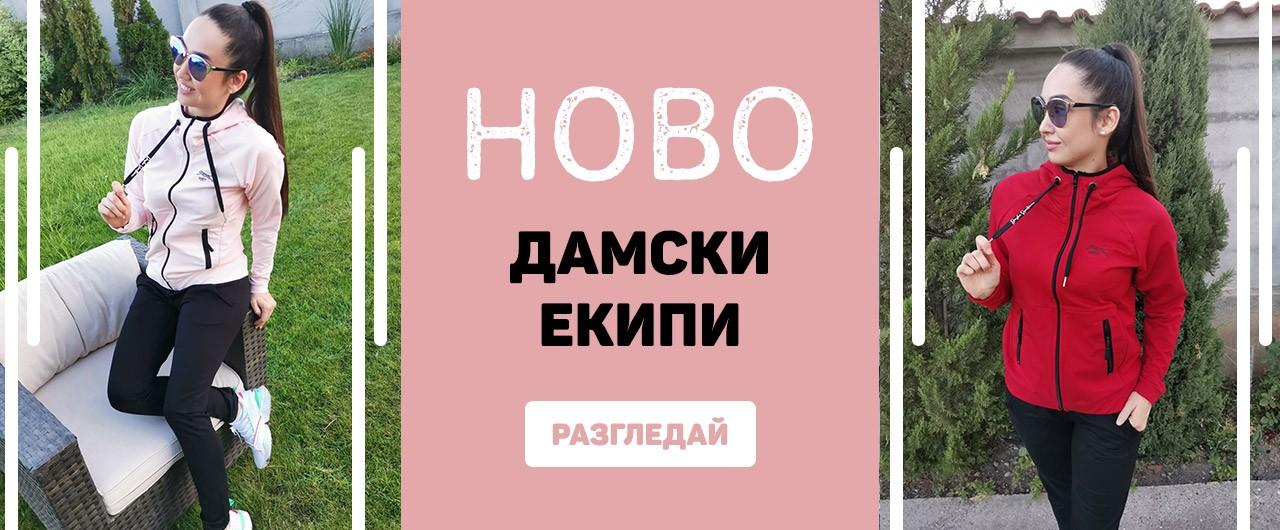 Български дамски анцузи Есен зима 2021