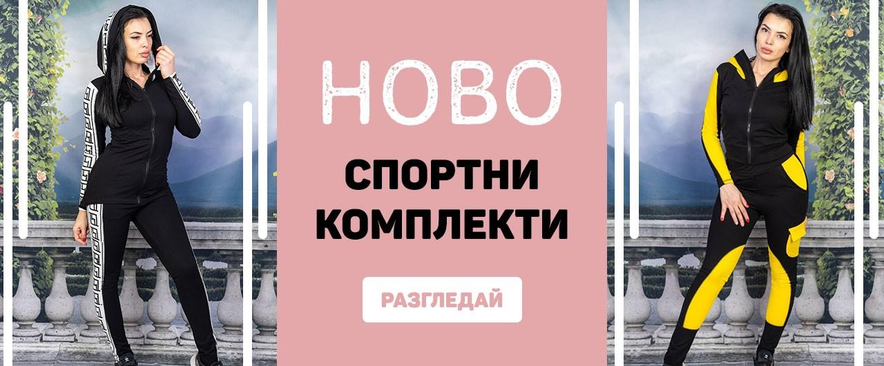 Български дамски анцузи Пролет Лято 2021